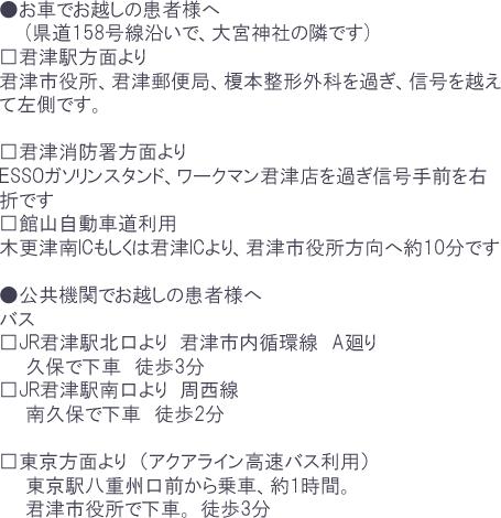 当クリニックは君津市役所そばですので、木更津、富津方面からもアクセス良好です。大宮神社のとなり、旧茂田医院所在地です。